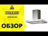 Вытяжка CATA SN-600