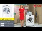 Видеообзор стиральной машины Bosch WLK20246OE (WLK20266OE) с экспертом «М.Видео»