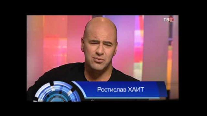 Ростислав Хаит и Леонид Барац. Временно доступен