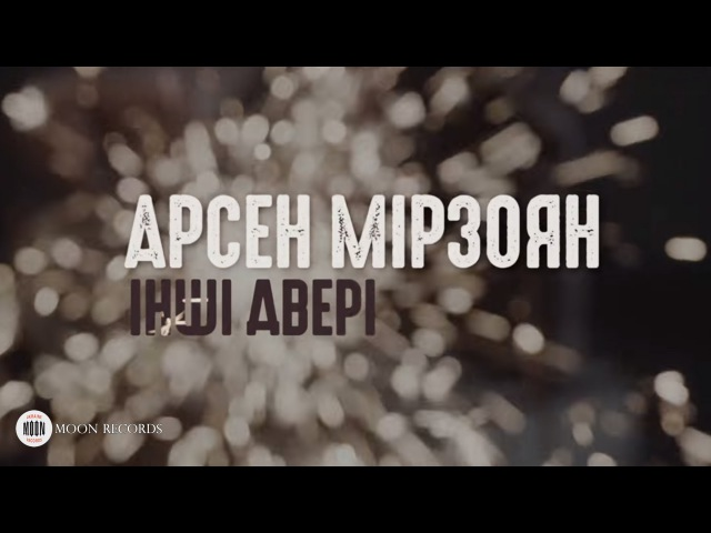 Арсен Мірзоян - Інші двері !!ПРЕМЬЕРА!!