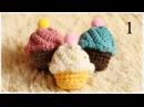 かぎ編みカップケーキの作り方・編み方(1)【あみぐるみ】 diy crochet cup cake tu