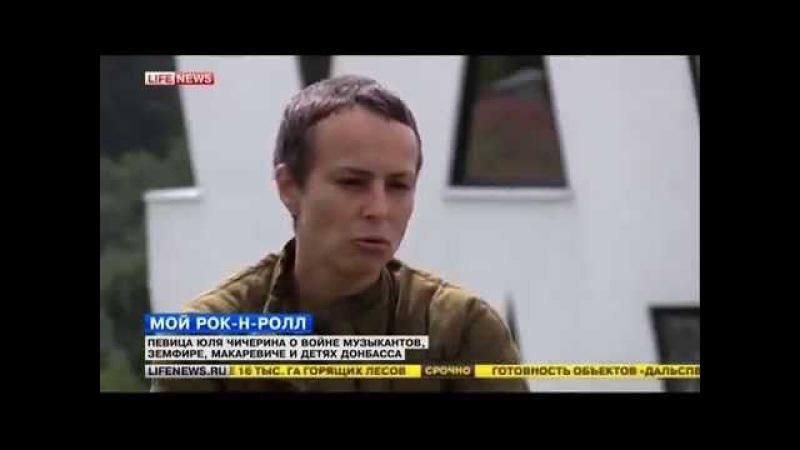 Юля Чичерина о войне, Земфире, Макаревиче и детях Донбасса