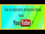 # Авторские права на Youtube/ Как избежать нарушения/ Бесплатная музыка