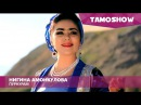 Нигина Амонкулова - Пурнурам / Nigina Amonqulova - Purnuram (2016)
