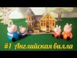 #1 Свинка Пеппа строит город (Английская вилла) Peppa pig Мультик для детей