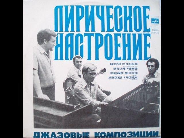 Kolesnikov, Novikov, Molotkov, Christidis - Lyrical Moods (FULL ALBUM, jazz, 1977, Ukraine, USSR)