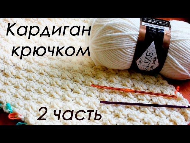 КАРДИГАН КРЮЧКОМ (по мотивам работ Полины Крайновой ) 2 ЧАСТЬ