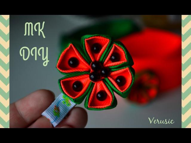 Сочный арбуз из репсовых лент на заколке/ Juicy watermelon from rep ribbons