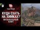 Куда ехать на Химках - музыкальный клип от Студия ГРЕК и Yusha PROTanki World of Tanks