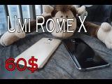 Обзор Umi Rome X: ты можешь получить этот смартфон полностью БЕСПЛАТНО!