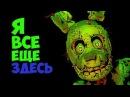 Five Nights At Freddys 3 - Спрингтрап в FNAF 1! - 5 Ночей у Фредди