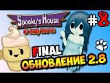 Spooky's House of Jump Scares прохождение ● инди хоррор ● Обновление 2.8   FINAL Часть 8