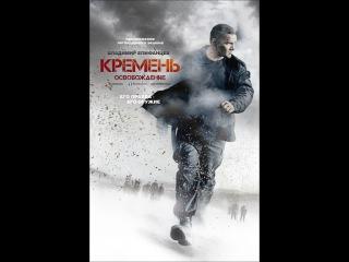 Кремень. Освобождение - 1 серия. смотреть онлайн в хорошем качестве HD