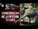 ИС-4 против Т110Е5 - Танкомахач №33 - от ARBUZNY и TheGUN World of Tanks