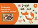 4 Домашние животные на английском с лисичкой Foxie