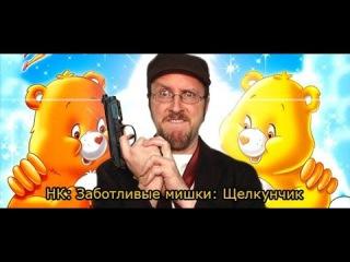 Nostalgia Critic:Care Bears Nutcracker (rus vo)