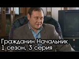 Гражданин Начальник 1 сезон, 3 серия [Сериал Гражданин Начальник]