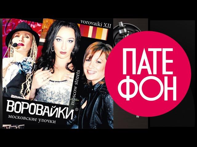 Воровайки - Московские улочки (Full album) 2013