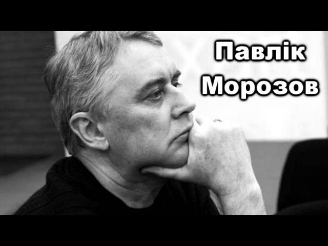 Лесь Подерв'янський Павлік Морозов Епiчнa трaгедiя