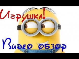 Видео обзоры игрушек 2015 - МИНЬОНЫ | Minions - Гадкий я (kidtoy.in.ua)
