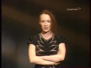 Чулпан Хаматова читает стихи Марины  Цветаевой (2006)