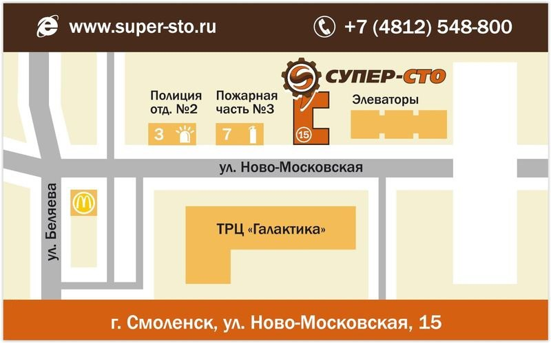 Схема проезда в Супер-СТО