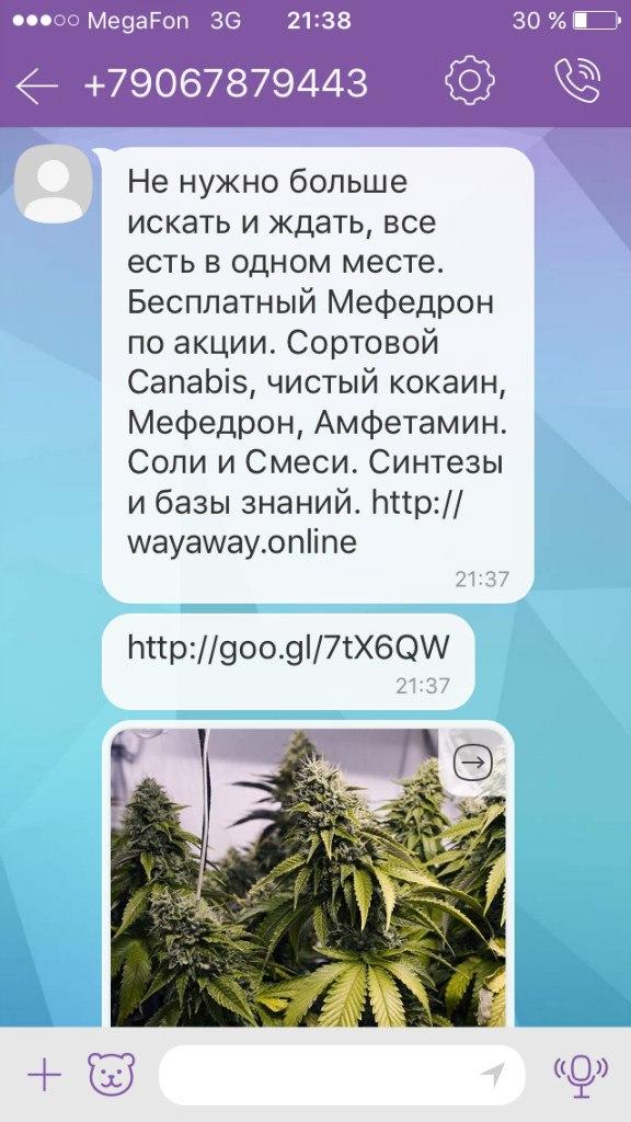 Управлением ФСКН России по Ростовской области заблокирован сайт, продававший наркотики