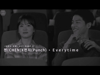 [РУСС. САБ] 첸 (CHEN) x 펀치 (Punch) - Everytime ('Descendant Of The Sun' OST)