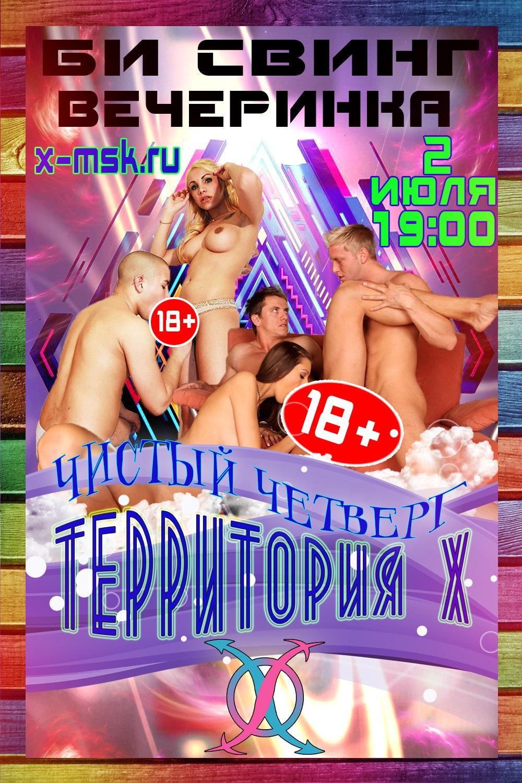 Свинг клуб для би москва 27 фотография