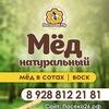 Купить мёд на КМВ - Пасека26.рф