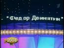 КВН. 50 виртуальных игр 3 Выпуск 2011 год