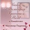 Салон красоты на Первомайской Москва