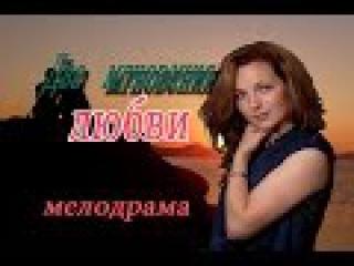 Два мгновения любви Мелодрама Dva mgnovenija ljubvi Melodrama