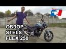 Stels Flex 250 Обзор Стелс Флекс 250