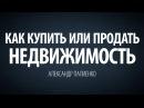 Как купить или продать недвижимость Александр Палиенко