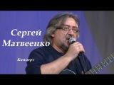 Сергей Матвеенко - авторский концерт