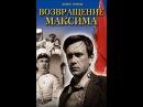 «Возвращение Максима» в хорошем качестве( СССР 1937 год