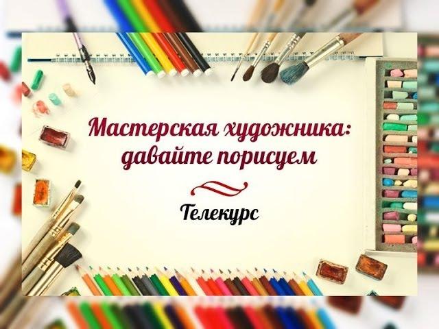 Урок рисования (8). Герои и антигерои русской истории