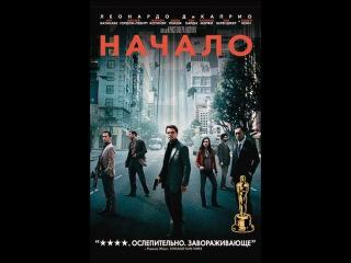 «Начало» (Inception, 2010) смотреть онлайн в хорошем качестве HD