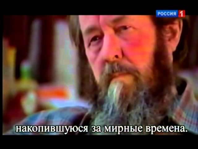 Александр Солженицын Спасённое интервью д ф