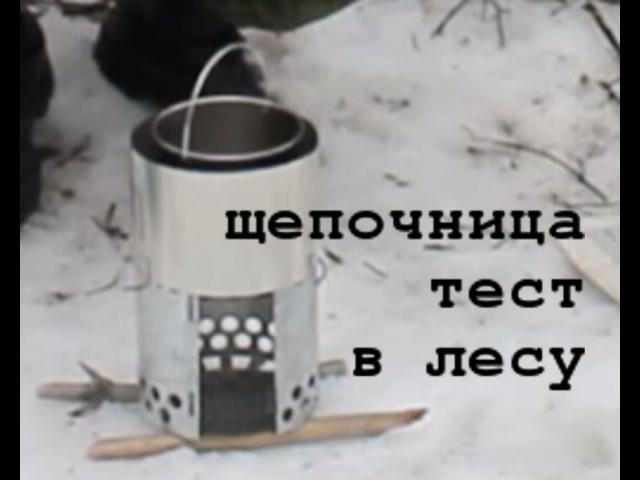 Печка щепочница для котелка из кружки (тест в лесу)