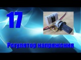 Регулятор напряжения 0-12 Вольт (Выпуск 17)
