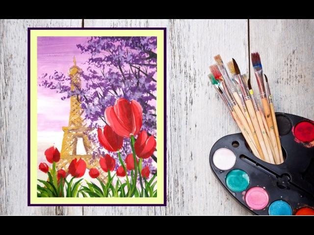 Картина за 10 минут! Рисуем гуашью Париж и тюльпаны!