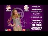 CLUB MOVEMENT RADIOSHOW 52 выпуск - Эвелина Гуляева