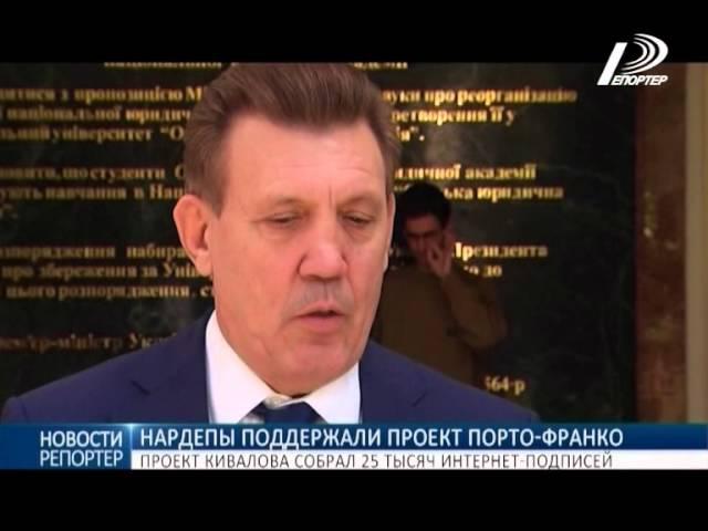Народные депутаты поддержали идею создания порто-франко в Одесском регионе