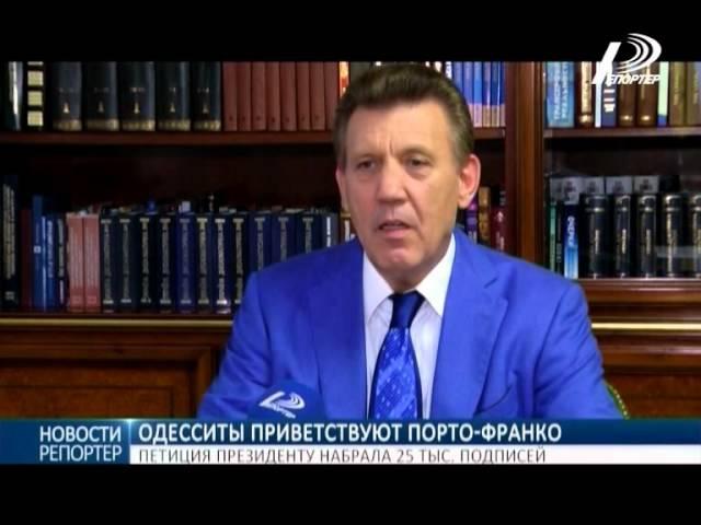 Петиция в поддержку режима «порто-франко» в Одессе набрала 25 тысяч подписей