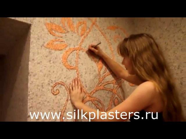 Ремонт квартиры с шёлковой штукатуркой SILK PLASTER