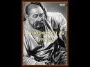 Запорожец за Дунаем / Cossacks Beyond the Danube 1937 фильм смотреть онлайн