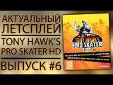 Tony Hawk's Pro Skater HD - #6: Гонки в стоках!