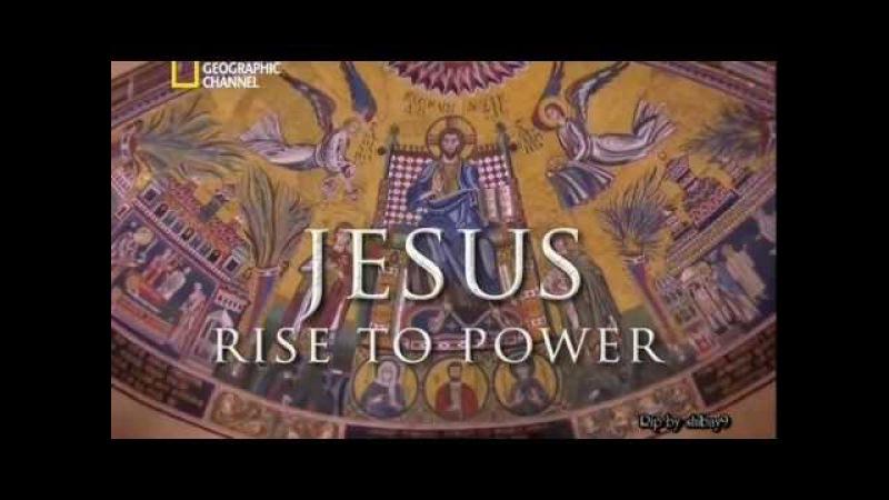 Иисус Восхождение к власти National Geographic